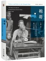 袍哥:1940年代川西乡村的暴力与秩序/尘封的神秘图景