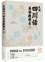 民国四川话英语教科书(第2版)