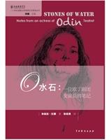 水石:一位欧丁剧团女演员的笔记