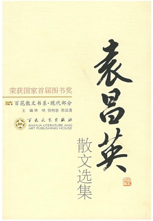 袁昌英散文选集