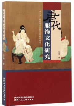 唐代服饰文化研究