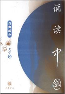 诵读中国・古典部分・大学卷