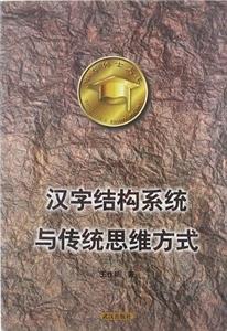 汉字结构系统与传统思维方式-中华博士文库