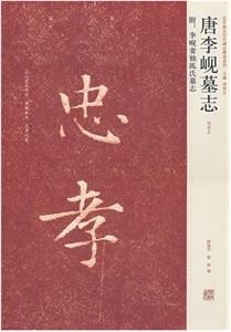 唐李岘墓志-初拓本