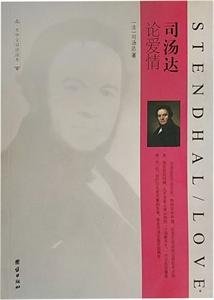司湯達論愛情-英中文漢語讀本