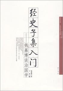 经史子集入门-钱基博谈治国学