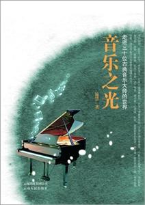 音乐之光:走进三十位古典音乐大师的世界