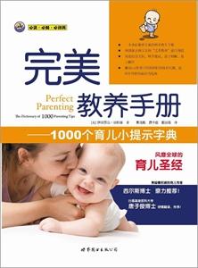 完美教养手册-1000个育儿小提示字典