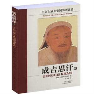 成吉思汗传:历史上最伟大帝国的创建者