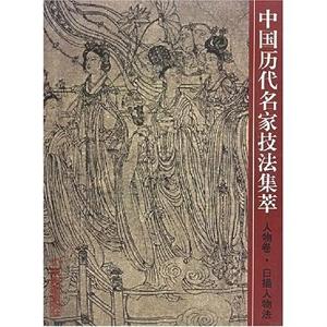 中国历代名家技法集萃:人物卷:工笔人物法(精装)