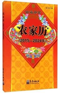 2015-2024年-农家历