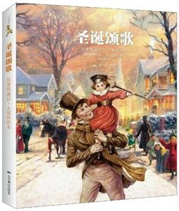 圣诞颂歌-狄更斯童话・大师彩绘本