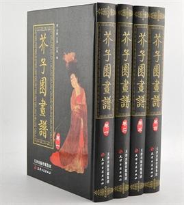 芥子园画谱(全4卷)