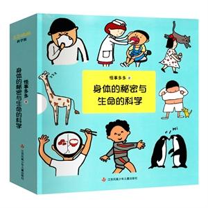 东方娃娃科学馆:身体的秘密与生命的科学(全八册)―怪事多多2