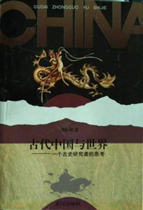 古代中國與世界:一個古史研究者的思考