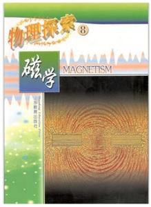 物理探索8:磁学