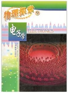 物理探索9:电子学