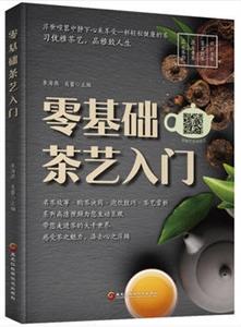 《零基础茶艺入门》