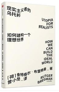 现实主义的乌托邦.如何建构一个理想世界