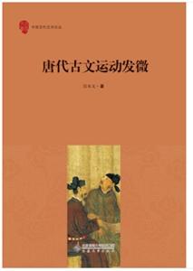 中国古代文学丛论唐代古文运动发微