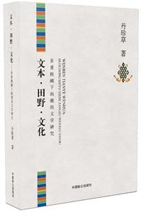 文本・田野・文化:多重视阈下的藏族文学研究