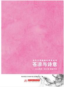 苍凉与诗意:2016秋讲・迟子建 戴锦华卷