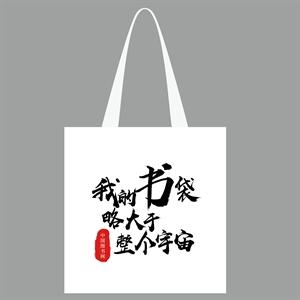 中國圖書網20周年帆布包-我的書袋略大于整個宇宙