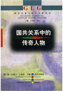 国共关系与两岸关系丛书:国共关系中的传奇人物