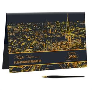 世界名城夜景刮畫:漢堡夜景