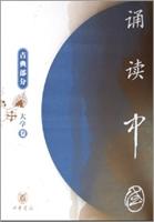 誦讀中國·古典部分·大學卷