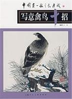 写意禽鸟十招-中国画一技之长速成