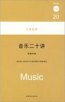 音乐二十讲-大家西学