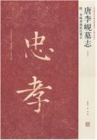 唐李峴墓志-初拓本