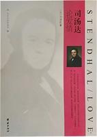 司汤达论爱情-英中文汉语读本