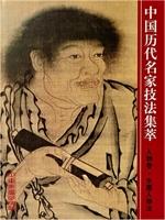 中国历代名家技法集萃 人物卷·水墨人物法(精装)