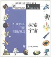 探索宇宙-英汉科学百花园