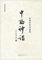 中西神话/余英时作序推荐之古希腊与中国神话比较史
