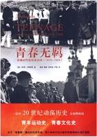 青春无羁:狂飙时代的社会运动(1875-1945)