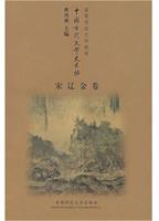 中国古代文学史长编-宋辽金卷