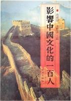 影响中国文化的一百人