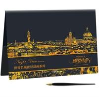 世界名城夜景刮画系列:佛罗伦萨夜景