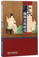 唐代服�文化研究