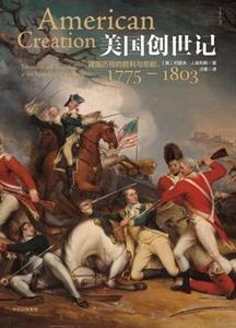 1775-1803-美國創世記-建國歷程的勝利與悲劇