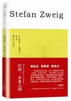 巴西:未来之国/奥地利著名小说家、传记作家斯蒂芬·茨威格作品
