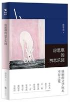 房思琪的初恋乐园/打动万千读者的年度华语小说