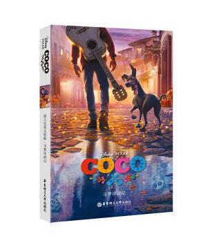 寻梦环游记-Coco-迪士尼英文原版