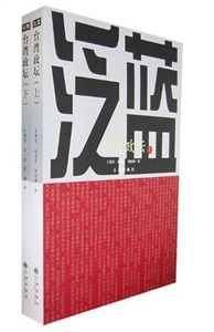 泛蓝、泛绿-台湾政坛(上下册)