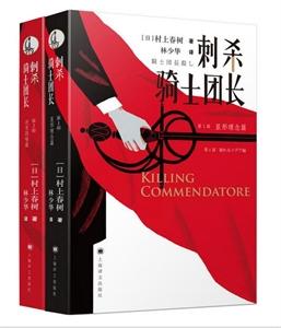 新书--刺杀骑士团长(全二册)