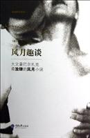 风月趣谈(原版精美插图)/巴尔扎克短篇集