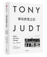 """事实改变之后/""""全球百大思想家""""、奥威尔终身成就奖得主托尼·朱特"""